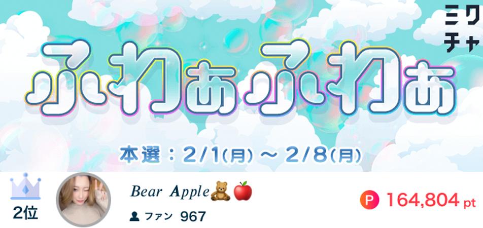 BearAppleふわぁふわぁ2位
