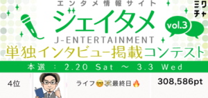 ライフジェイタメ単独インタビュー掲載コンテスト4位