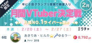 あきりあ・ヒルカ月間VTuber決定戦6位