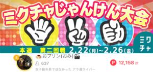 おプリン(おみ)ミクチャじゃんけん大会ぱーチーム内6位